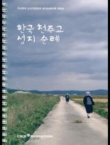 한국 천주교 성지순례
