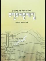 코린토서문제집 ※어버이성서모임교재