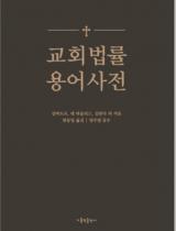교회 법률 용어 사전