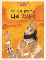 하느님과 함께 쓰는 나의 역사서(학생용)