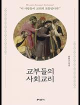 교부들의 사회교리