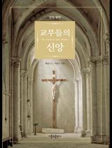 교부들의 신앙