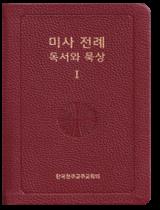미사 전례 독서와 묵상1_대림·성탄·연중(1-9)