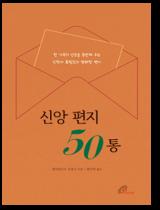 신앙 편지 50통